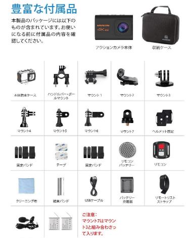 アクションカメラ付属品