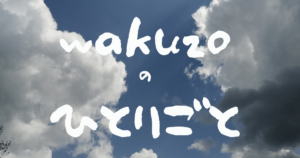 wakuzoひとりごとアイキャッチ