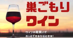 巣ごもりワイン