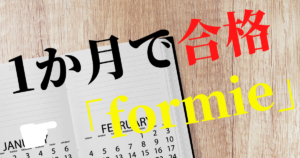 formieアイキャッチ