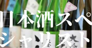 日本酒スペシャリストアイキャッチ