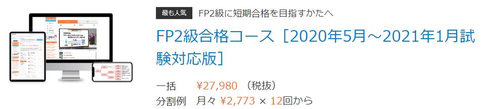 FP2級コース②