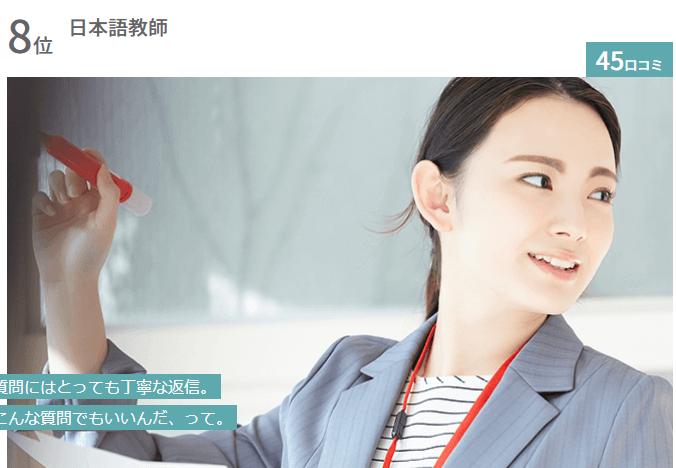 ユーキャン日本語教師口コミ