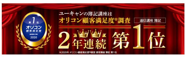 ユーキャン簿記オリコン1位
