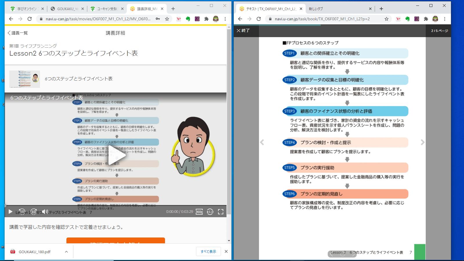 ユーキャンFP講義動画