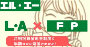 エル・エーFP