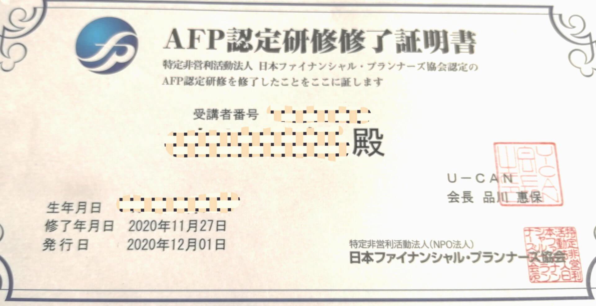 AFP認定研修修了ユーキャン